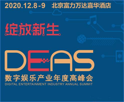 第八届数字娱乐产业年度高峰会(DEAS)召开在即!