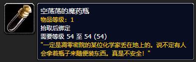 魔兽世界9.0空荡荡的魔药瓶获取攻略