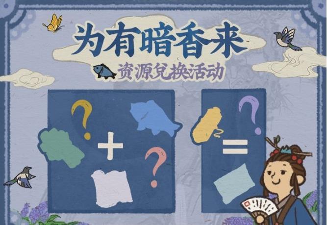 《江南百景图》为有暗香来活动玩法技巧