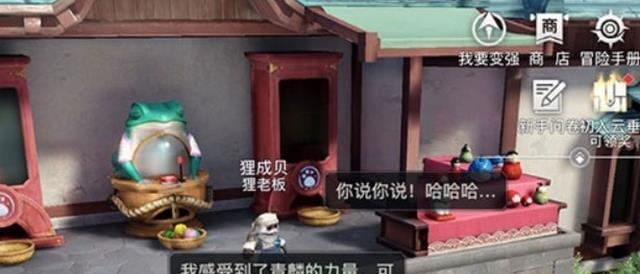 天谕手游苏澜城最开心的人位置说明