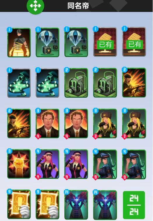 2047同名帝国卡组攻略