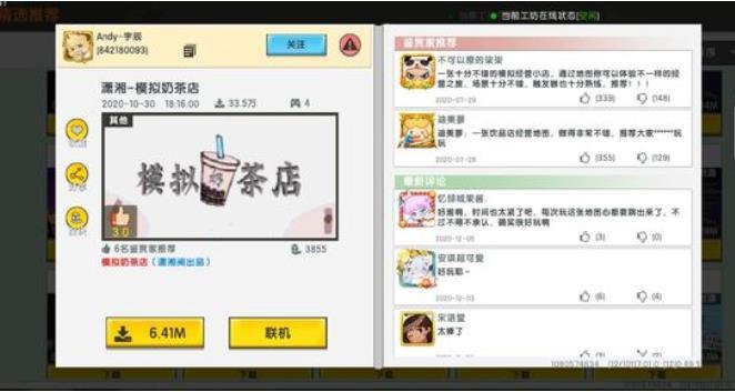 迷你世界奶茶店游戏详细介绍