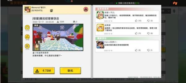 迷你世界:圣诞治愈小游戏来袭,游戏中制作姜
