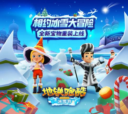 宝物系统登场《地铁跑酷》冰雪节版本上线!