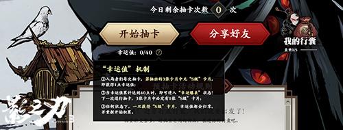 《影之刃3》公测前夕惊喜不断,官网预抽卡赢S级心法!
