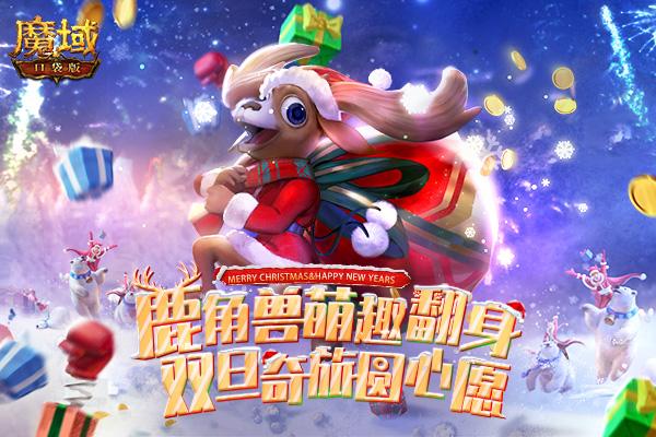 《魔域口袋版》新年行大运,元旦庆典鸿运当头