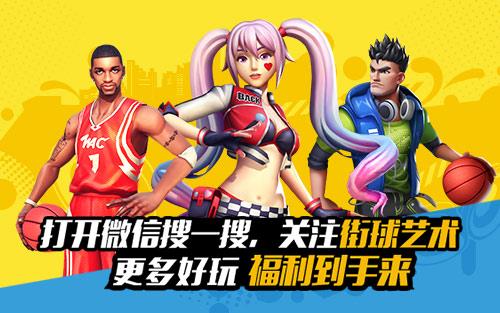 3V3对决《街球艺术》迎新春不单调 乐享2021