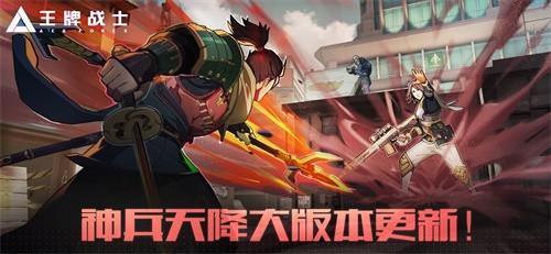 《王牌战士》神兵天降版本大揭秘,新副本地图登场!
