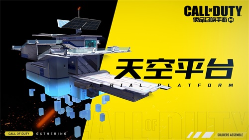 《使命召唤手游》玩法模式再升级 拓展深度玩法