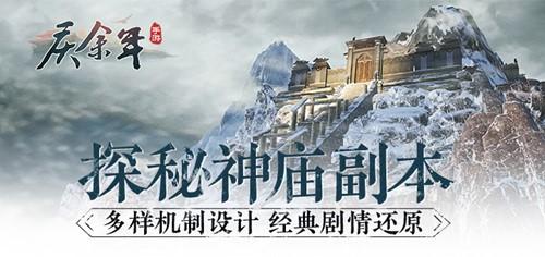 """《庆余年》手游中的现代文明之光!探秘""""神庙""""副本设计"""