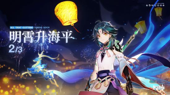 《原神》1.3版2月3日上线 新角色及海灯节推出