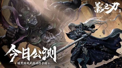 暗黑国风武侠手游《影之刃3》正式开启全平台公