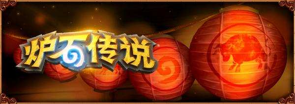 《炉石传说》将开启春节活动 加入生肖赐福乱斗