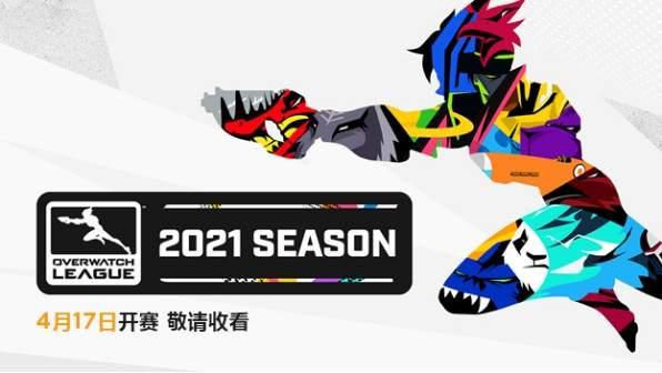 《守望先锋联赛》2021赛季细节内容公布 4月17日开启