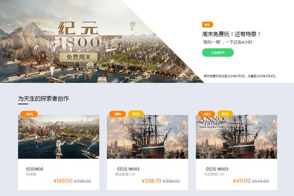 《纪元1800》贸易港区DLC宣传片 建造模块化港口