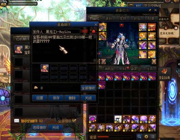 DNF:玩家发帖炫耀,晒出GSD绝版短剑,增幅10红字引发争议