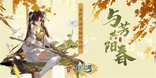 《剑网3:指尖江湖》与芳共春侠骨生香 女侠节活动上线