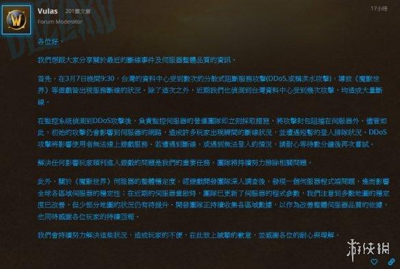 《魔兽世界》服务器大断线:遭分散式阻断服务