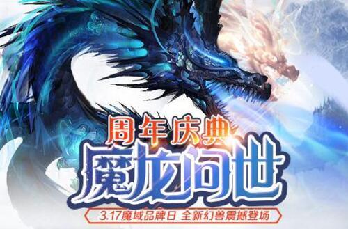 虚空魔龙问世 《魔域手游》品牌周年庆来了!