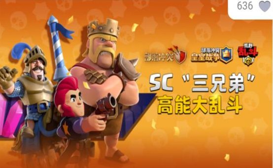 """皇室战争:sc""""三兄弟"""",部落冲突、皇室战争和乱斗哪个更好玩?"""