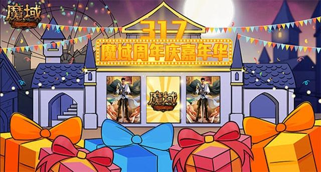 《魔域》14周年庆:三大重磅福利来袭,全新玩法战棋模式登场!