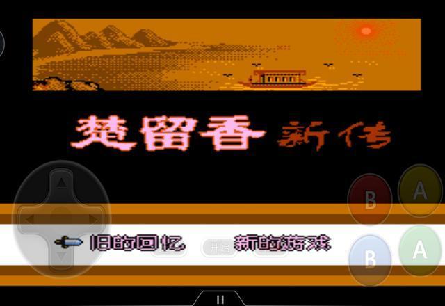 经典老游戏:FC楚留香新传,古龙经典小说《血海飘香》改编而成
