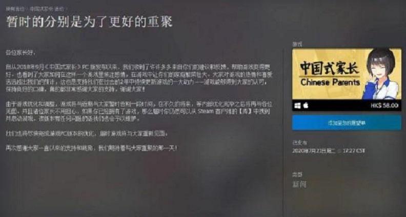 2年前被举报,中国式家长开启手游版,这次可能