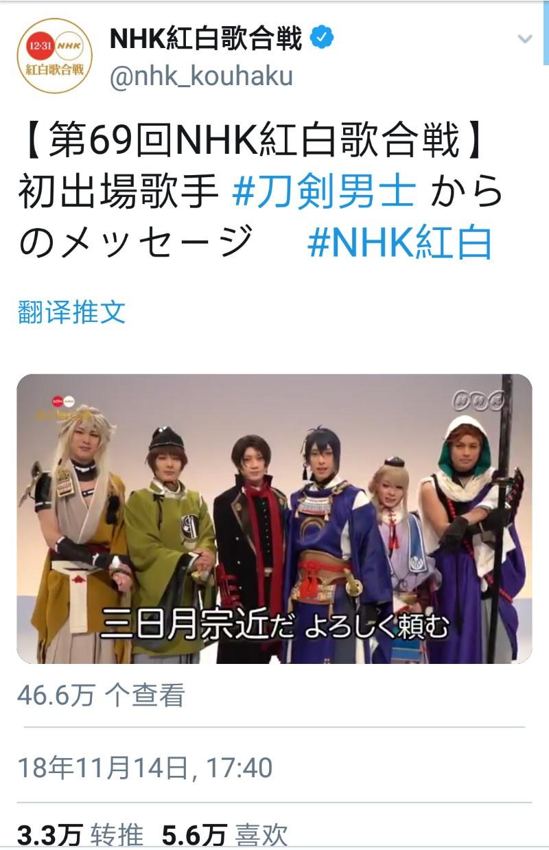 第69回NHK红白歌会,刀剑乱舞男士确定首次出场!