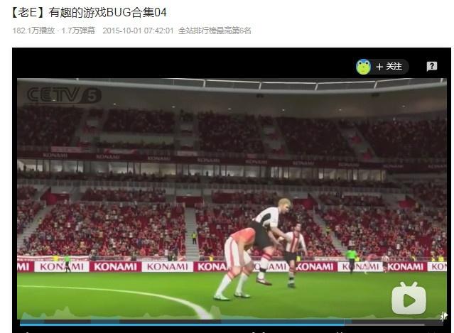 梅罗联手都带不动!老E试玩实况足球手机游戏,足球史上最黑暗一天!