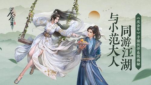 与小范大人同游江湖 《庆余年》手机游戏伙伴系统揭秘