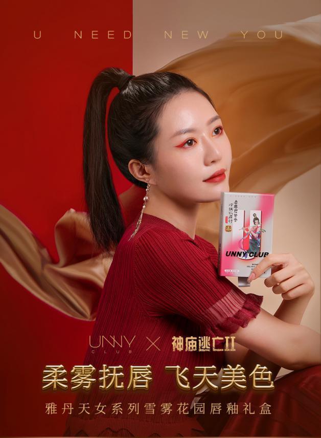 《神庙逃亡2》也出美妆单品 UNNYClub天猫预售上线
