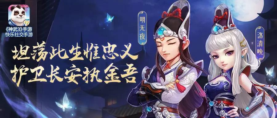 """《神武3》手游新时装上线!谁是最帅""""执金吾""""?雪千寻依旧可爱"""