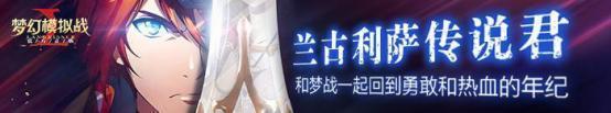 """梦幻模拟战:""""海贼王""""利斯塔凭此一"""