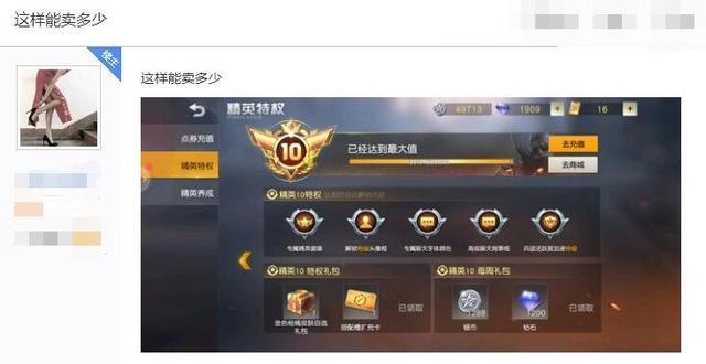 荒野行动:玩家退游晒V10资产,网友表示只值500,情愿冷藏也不出