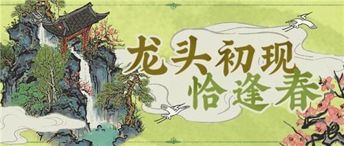 《江南百景图》全新动态建筑「鱼跃龙门」上线