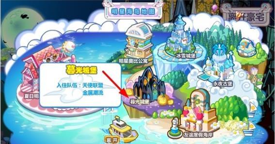奥比岛攻略:明星豪宅大揭秘之暮光城堡