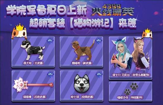 《火线精英》全新萌系列猫狗套装武器
