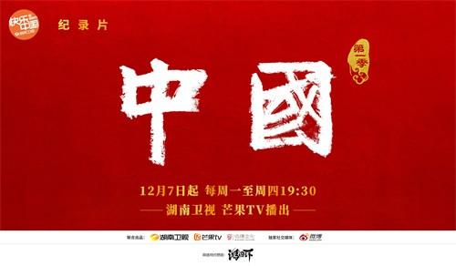 《鸿图之下》联动纪录片《中国》,还原国人心中的史诗三国
