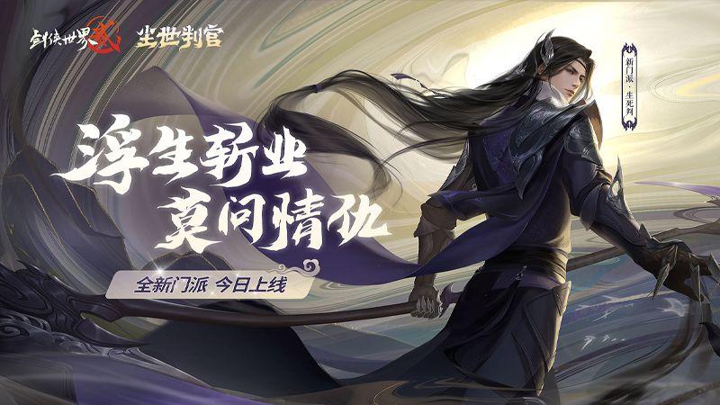 """《剑侠世界2》资料片""""尘世判官""""今日上线"""