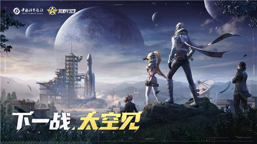 中国科学报社x《荒野行动》第2期联动正式开启