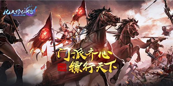 《凡人修仙传》新版本爆料—门派押镖玩法