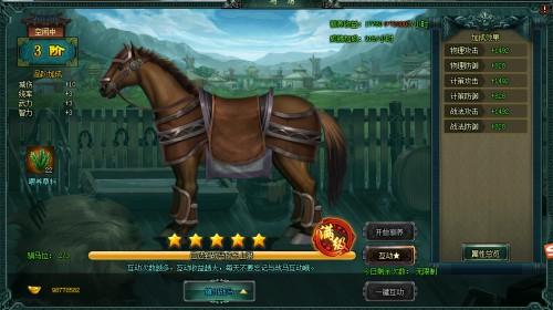 《卧龙吟》训养战马增加战斗力 互动乐无穷