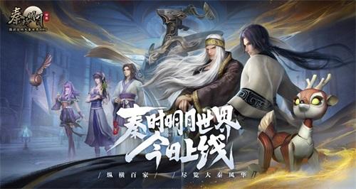 MMORPG手机游戏《秦时明月世界》将于3月26日全平台开启!