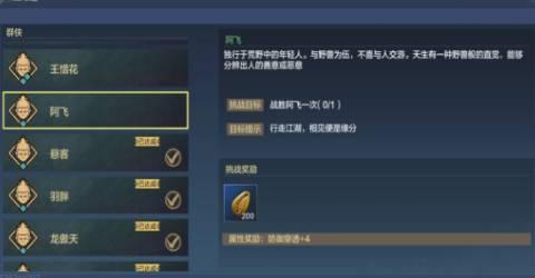 妄想山海阿飞击败方法 阿飞攻略方法展示