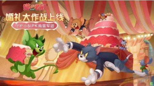 《猫和老鼠》全新玩法婚礼大作战来袭