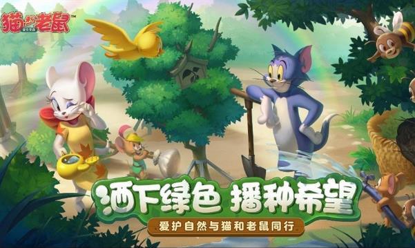 播种希望 《猫和老鼠》植树节邀你做公益!