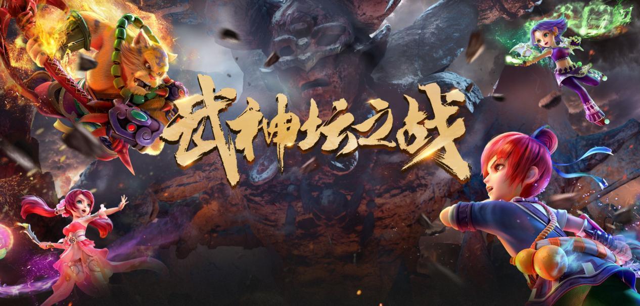迎戰四月賽場!《夢幻西游》電腦版177屆武神壇報