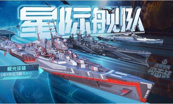 战舰世界闪击战:太空涂装系列活动上线!