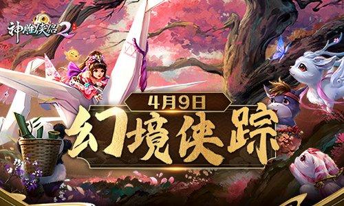 《神雕侠侣2·幻境侠踪》4月9日上线 乾坤百变邀你共赏