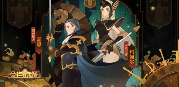 剑与远征众神猎场狩猎战怎么玩 狩猎战具体操作办法展示